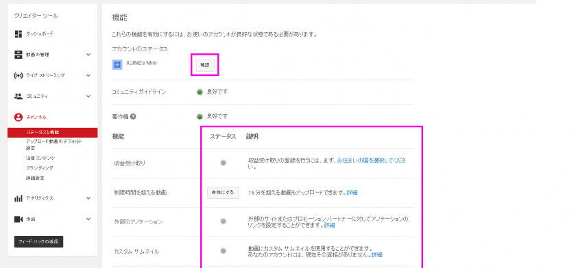 Youtubeのアカウント管理画面のトップ。
