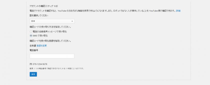 Youtubeのアカウント確認手続き 1 ページ目。