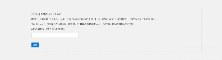 Youtubeのアカウント確認手続き 2 ページ目。