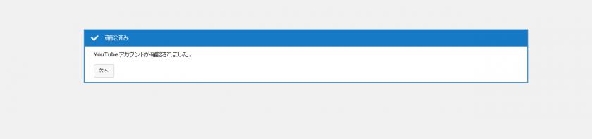 Youtubeのアカウント確認手続き 3 ページ目。手続きが完了した様子。