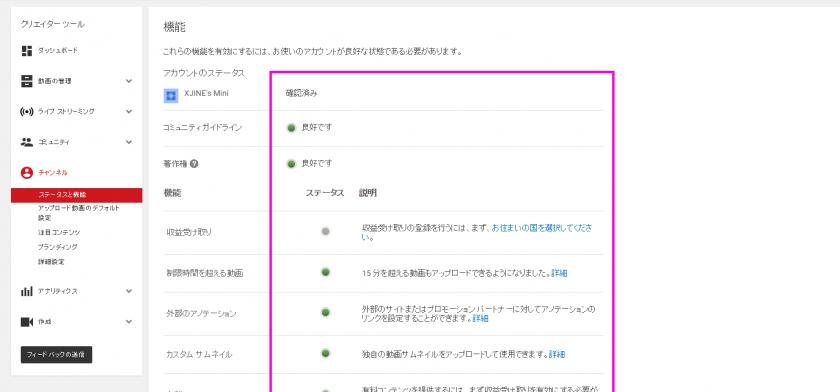 Youtubeのアカウント管理画面。機能制限が解けた状態。